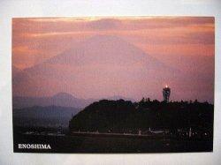 画像1: 江ノ島ハガキ